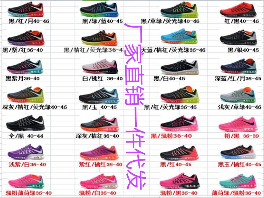 品牌运动鞋微商代理