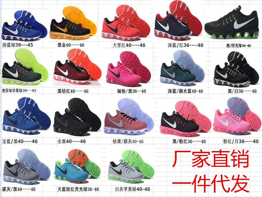 品牌运动鞋货源