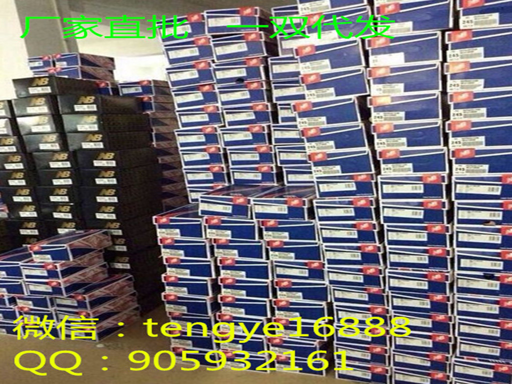 品牌运动鞋厂家货源