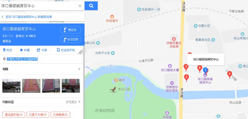 济南外贸服装批发市场
