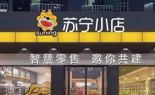 苏宁小店加盟项目
