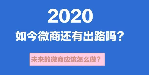2020年微商还能做吗?怎么做才能赚钱呢?